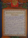 Лапин Э.А.: Савеловский районный суд г. Москвы