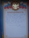 Малашенок Н.К.: Солнцевский районный суд г. Москвы